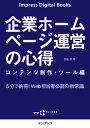 企業ホームページ運営の心得 コンテンツ制作・ツール編【電子書