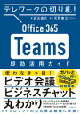 テレワークの切り札! Office365 Teams 即効活用ガイド【電子書籍】[ 岩元 直久 ] - 楽天Kobo電子書籍ストア