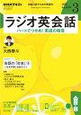NHKラジオ ラジオ英会話 2021年3月号[雑誌]【電子書籍】