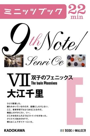 9th Note/Senri Oe VII 双子のフェニックス【電子書籍】[ 大江 千里 ]
