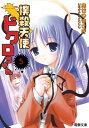 撲殺天使ドクロちゃん(5)【電子書籍】[ おかゆまさき ]