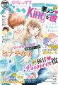 デラックスベツコミ 2019年6月号増刊(2019年4月24日発売)