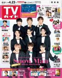 TVガイド 2021年 4月23日号 関東版【電子書籍】[ 東京ニュース通信社 ]
