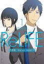 ReLIFE 1 【分冊版】Bonus report(番外編)【電子書籍】[ 夜宵草 ]