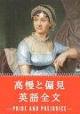 楽天Kobo電子書籍ストアで買える「高慢と偏見: 英語全文その時代の結婚観が考察できる名著【電子書籍】[ ジェーン・オースティン ]」の画像です。価格は109円になります。
