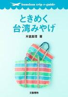 ときめく台湾みやげ【bunshun trip e-guide】