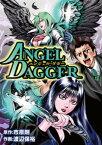 ANGEL DAGGER【電子書籍】[ 市原剛 ]