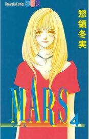 MARS 4巻