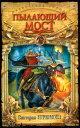 楽天Kobo電子書籍ストアで買える「Огненная река\Пылающий мост【電子書籍】[ Виктория Угрюмова ]」の画像です。価格は108円になります。