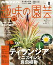 NHK 趣味の園芸 2017年8月号[雑誌]