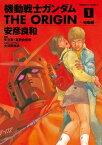機動戦士ガンダム THE ORIGIN(1)【電子書籍】[ 安彦 良和 ]