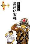 黄色い零戦1【電子書籍】[ 小澤さとる ]
