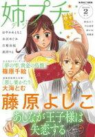 姉プチデジタル 2020年2月号(1月8日発売)【期間限定 無料お試し版】