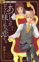 あしなが王子様は失恋する【マイクロ】(1)【期間限定 無料お試し版】