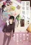 鍵屋甘味処改3 子猫の恋わずらい【電子書籍】[ 梨沙 ]
