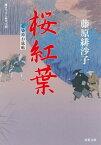 藍染袴お匙帖 : 7 桜紅葉【電子書籍】[ 藤原緋沙子 ]