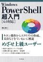 Windows PowerShell超入門[4.0対応]【電子書籍】[ 新丈 径 ]