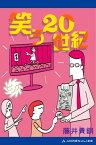 笑う20世紀(ピンク)【電子書籍】[ 藤井青銅 ]