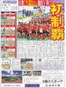 駒大スポーツ(コマスポ)88号【...