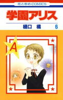 学園アリス【期間限定無料版】 6