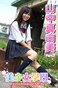 美少女学園 山中真由美 Part.7(Ver2.0)【電子書...