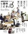 NHK 趣味どきっ!(水曜) 幸せになる 暮らしの道具の使い方。 2016年12月〜2017年1月[雑誌]【電子書籍】