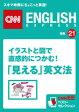 イラストと図で直感的につかむ!「見える」英文法(CNNEE ベスト・セレクション 特集21)【電子書籍】