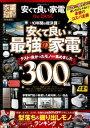 100%ムックシリーズ 安くて良い家電 the Best【電子書籍】[ 晋遊舎 ]...
