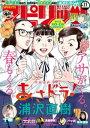 週刊ビッグコミックスピリッツ 2021年11号【デジタル版限