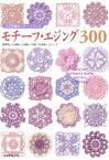 かぎ針編みパターンブック モチーフ・エジング300【電子書籍】[ 日本ヴォーグ社 ]