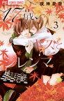 17歳、キスとジレンマ(3)【電子書籍】[ 夜神里奈 ]