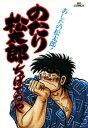のたり松太郎(12)【電子書籍】[ ちばてつや ]