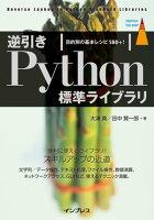 逆引きPython標準ライブラリ 目的別の基本レシピ180+!