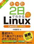 たった2日でわかるLinux Cent OS7.0対応【電子書籍】[ 中島能和 ]