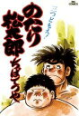 のたり松太郎(8)【電子書籍】[ ちばてつや ]