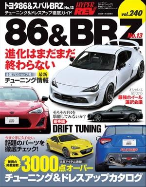車・バイク, 車  Vol.240 86BRZ No.13