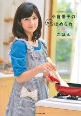 小倉優子、慰謝料ゼロで離婚の理由