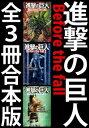 進撃の巨人 Before the fall 全3冊合本版【電...