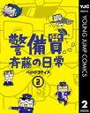 警備員斉藤の日常 2【電子書籍】...