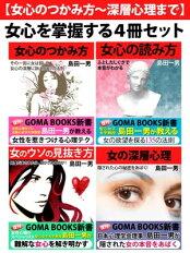 【女心のつかみ方〜深層心理まで】女心を掌握する4冊セット