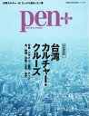 Pen+ 台湾カルチャー・クルーズ台湾カルチャー・クルーズ【電子書籍】