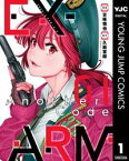 EX-ARM Another Code エクスアーム アナザーコード 1【電子書籍】[ 古味慎也 ]