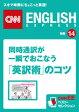 同時通訳が一瞬でおこなう「英訳術」のコツ CNNEE ベスト・セレクション 特集14【電子書籍】