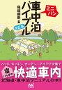ミニバン車中泊バイブル 改訂版【電子書籍】[ 稲垣 朝則 ]...