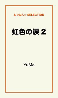 小説・エッセイ, その他 2 YuMe