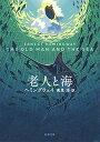 老人と海(新潮文庫)【電子書籍】[ ヘミングウェイ ]