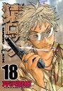 猿ロック(18)【電子書籍】[ ...