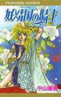 【期間限定 無料お試し版】妖精国の騎士(アルフヘイムの騎士) 2