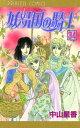 妖精国の騎士(アルフヘイムの騎士) 34【電子書籍】[ 中山星香 ]