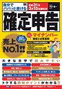 自分でパパッと書ける確定申告 平成31年3月15日締切分【電...